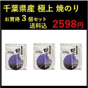 千葉県産 焼のり 極上 1帖×3 ギフト箱入包装無料 (送料無料)|itempost