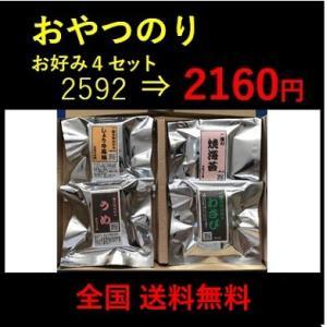 おやつのり お好み 4個(チャック袋) 送料無料(ネコポス便)|itempost