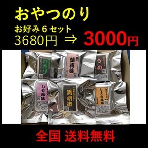 おやつのり お好み 6個(チャック袋) 送料無料(ネコポス便)|itempost