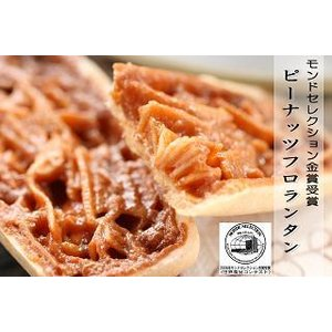 ピーナッツフロランタン 落花生菓子 20個入 やます 送料無料 一源オリジナル|itempost