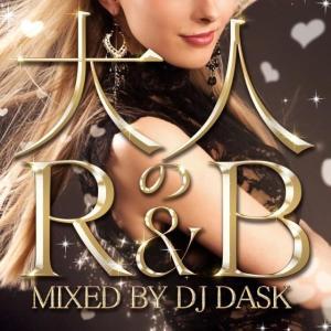【大人の極上R&B MIX】DJ DASK / 大人...