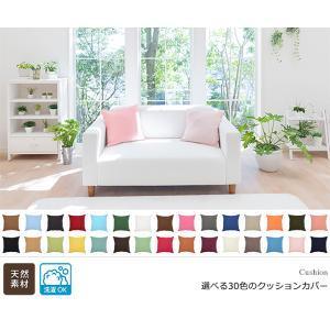 クッションカバー 選べる30色 オックス織り 綿(コットン)100%(幅60cm×丈60cm)の写真