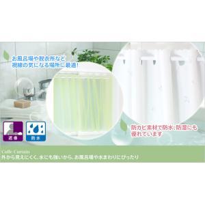 リーフ柄の浴室用遮像カフェカーテン(幅140cm×丈80cm...