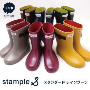 スタンプル(stample) スタンダードレインブーツ キッズ レインシューズ 日本製 子供 長靴 ...