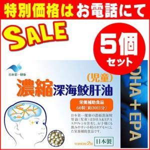 日本第一健康 濃縮 深海鮫肝油 (児童)60粒入★5個セット【限定特価】