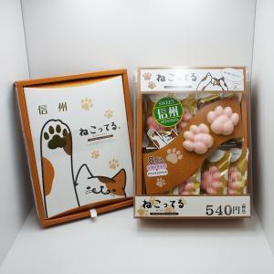 ねこってる8個入(信州長野県のお土産 お菓子 お取り寄せ スイーツ ギフト)