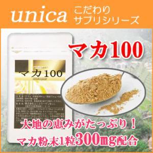 unica【マカ100】 マカ粉末 マカ サプリ/マカ サプリメント/マカ 妊活 マカ100%