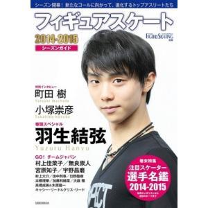 フィギュアシーズン到来♪フィギュアスケート2014-2015シーズンガイド