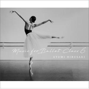 バレエ曲、クラシック曲など様々なジャンルからミックスして収録♪蛭崎あゆみ Music for Ballet Class 6 Ayumi HIRUSAKI (CD)