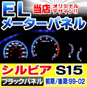 EL-NI03BK ブラックパネル Silvia シルビアS15(1999-2002) Nissan...