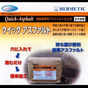 ヘルメチック クイックアスファルト 簡単に穴を埋めれます♪