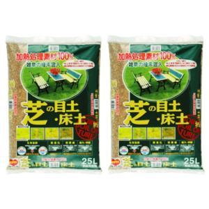 加熱処理済み原料100%!芝の目土・床土 約25L×2袋セット(約10平方メートル分です)|itempost