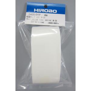 ヒロボー HIROBO パーツ 【2400-017】収縮チューブ(白) W=50|itempost