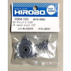 ヒロボー HIROBO パーツ 【0304-103】 EB スワッシュプレート 120° ※レターパック可|itempost