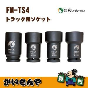 トラック用ソケット4点(コンビソケット・ディープソケット) FM-TS4 itempost