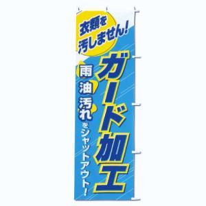 【のぼり】ガード加工