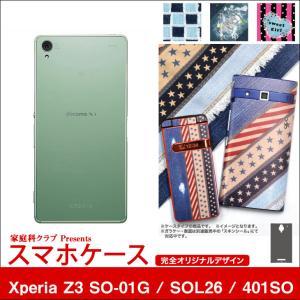 Xperia Z3 SO-01G / SOL26 / 401SO デザイン スマホケース 「布のようなオリジナルデザインケース」 itempost