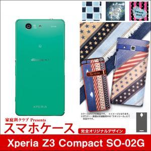 Xperia Z3 Compact SO-02G デザイン スマホケース 「布のようなオリジナルデザインケース」 itempost