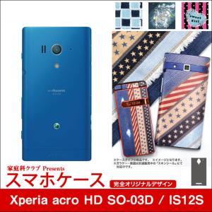 Xperia acro HD SO-03D / IS12S デザイン スマホケース 「布のようなオリジナルデザインケース」 itempost