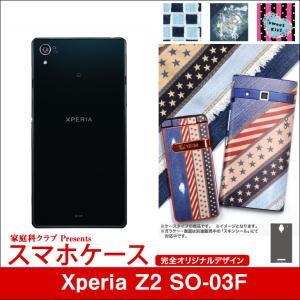 Xperia Z2 SO-03F デザイン スマホケース 「布のようなオリジナルデザインケース」 itempost