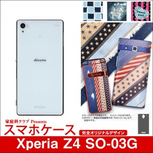 Xperia Z4 SO-03G デザイン スマホケース 「布のようなオリジナルデザインケース」 itempost