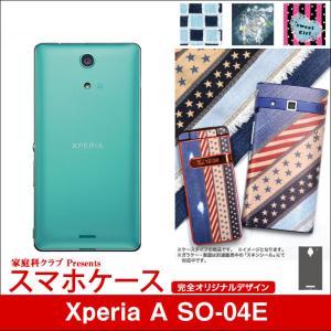Xperia A SO-04E デザイン スマホケース 「布のようなオリジナルデザインケース」 itempost