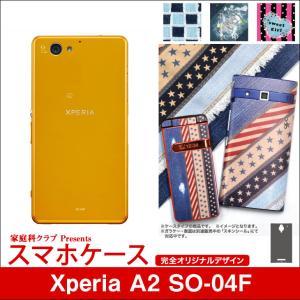 Xperia A2 SO-04F デザイン スマホケース 「布のようなオリジナルデザインケース」 itempost