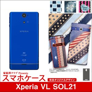 Xperia VL SOL21 デザイン スマホケース 「布のようなオリジナルデザインケース」 itempost