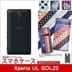 Xperia UL SOL22 デザイン スマホケース 「布のようなオリジナルデザインケース」 itempost