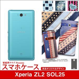 Xperia ZL2 SOL25 デザイン スマホケース 「布のようなオリジナルデザインケース」 itempost