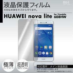 HUAWEI nova lite for Y!mobile 608HW 専用液晶保護フィルム 3台分セット|itempost