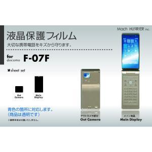 docomo F-07F 専用液晶保護フィルム 3台分セット|itempost