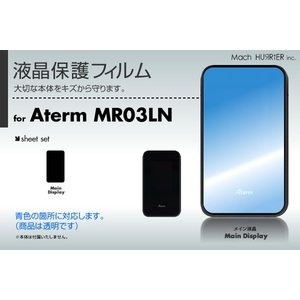 Aterm MR03LN 専用液晶保護フィルム 3台分セット