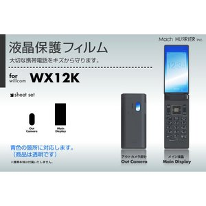 willcom WX12K 専用液晶保護フィルム 3台分セット