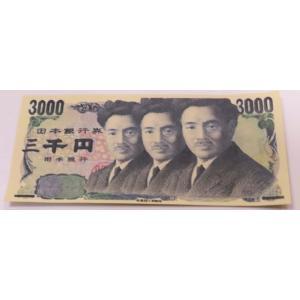 三千円札|itempost