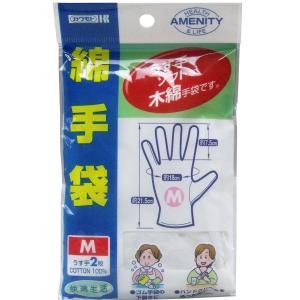 【綿手袋】【保護】【皮膚炎】 綿手袋 Mサイズ うす手2枚入...