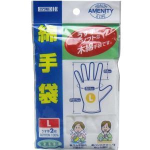 【綿手袋】【保護】【皮膚炎】 綿手袋 Lサイズ うす手2枚入...
