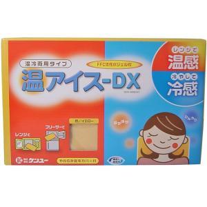 【温冷両用まくら】 温アイス-DX 温冷両用やわらか枕:イエロー