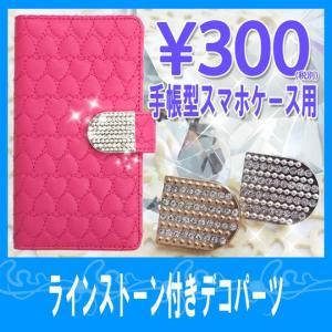 手帳型スマホケース用★ラインストーン付きデコパーツ【パーツ】|itempost