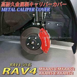 トヨタ車 RAV4ロゴ銀文字 RAV4 50系用 高耐久金属製キャリパーカバーセット赤 50RAV4 MXAA54 MXAA52 AXAH54 AXAH52 itempost