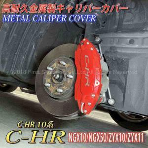 トヨタ車 C-HRロゴ銀文字 C-HR 10系用 高耐久金属製キャリパーカバーセット赤 10C-HR NGX10 NGX50 ZGX10 ZYX10 itempost