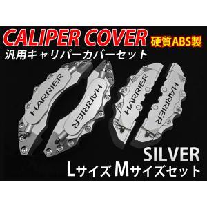 トヨタ車ハリアー HARRIERロゴ黒文字 汎用高品質キャリパーカバー L/Mサイズセット 銀 シルバー|itempost