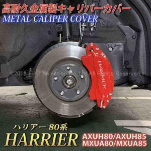 トヨタ車 HARRIERロゴ銀文字 ハリアー80系用 高耐久金属製キャリパーカバーセット赤 80ハリアー AXUH80 AXUH85 MXUA80 MXUA85|itempost