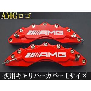 メルセデスベンツ車 AMGロゴ銀文字 汎用高品質キャリパーカバー赤 Lサイズ itempost
