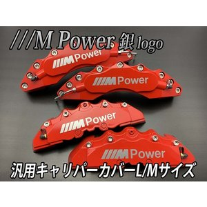 BMW車 ///M Powerロゴ銀文字 汎用高品質キャリパーカバー赤 L/Mサイズセット itempost