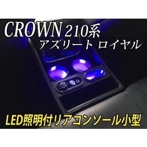 トヨタ車 210系クラウン用 VIP仕様ブルーLED照明付リアセンターコンソール小型版(黒) itempost
