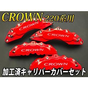 トヨタ車 CROWNロゴ銀文字 クラウン220系用 加工済金具付高品質キャリパーカバー赤 L/Mサイズセット itempost