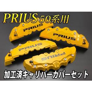 トヨタ車 PRIUSロゴ黒文字 プリウス50系専用 加工済金具付高品質キャリパーカバー黄 M/Mサイズセット itempost