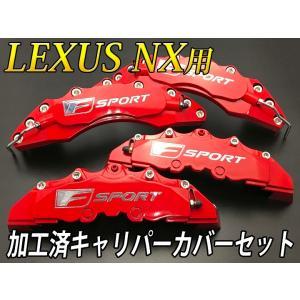レクサス車 F-SPORTロゴ銀文字 NX10系用 加工済金具付高品質キャリパーカバー赤 L/Mサイズセット itempost