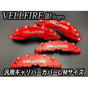 トヨタ車ヴェルファイア VELLFIREロゴ銀文字 汎用高品質キャリパーカバー赤 L/Mサイズセット itempost
